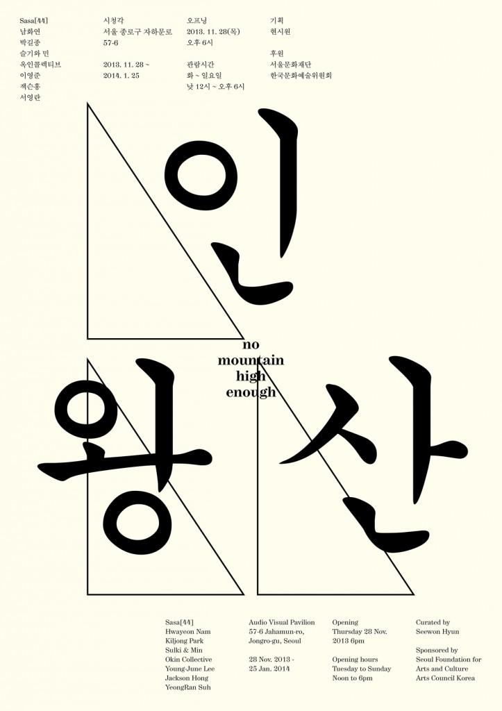 avp_인왕산_최종