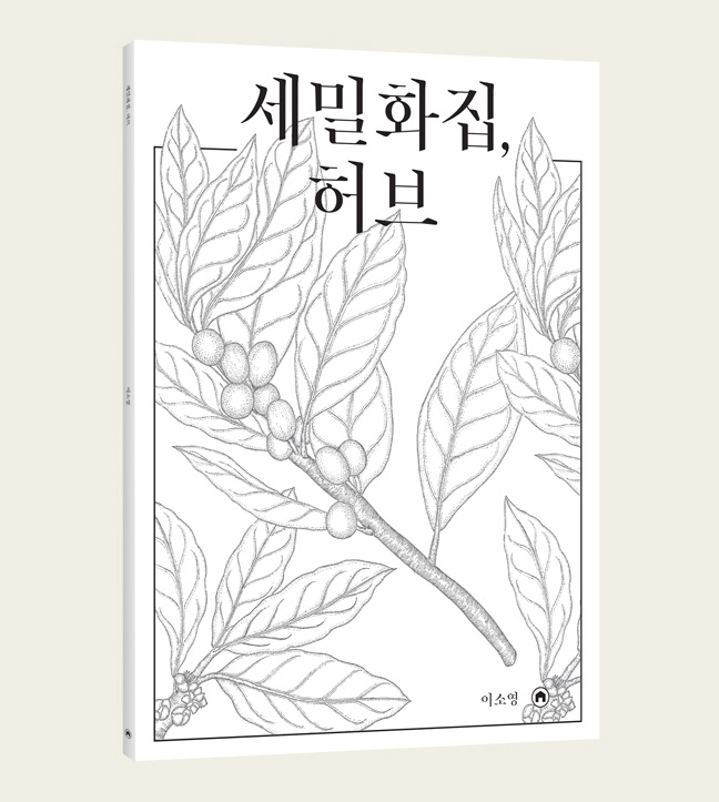 soyounglee-cover2