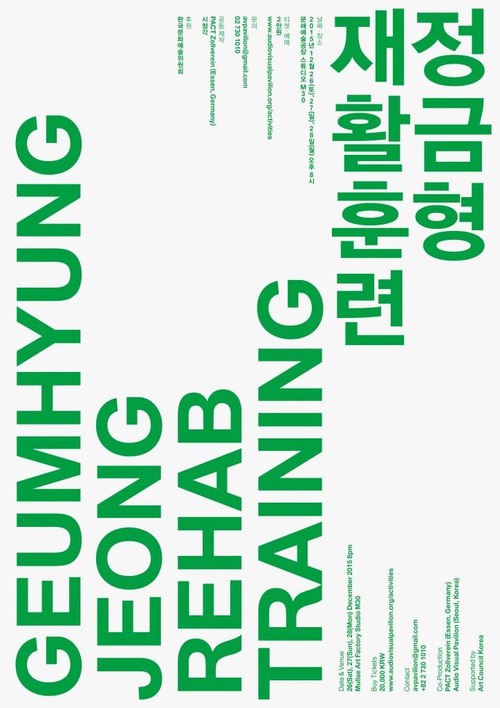 GHJ_RehabTraining_Poster